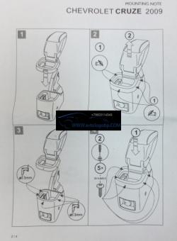 подлокотник chevrolet cruze подлокотник автомобильный