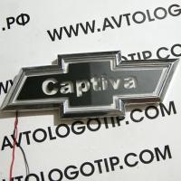 5D светящийся логотип Chevrolet Captiva