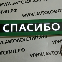 Интерактивная табличка СПАСИБО