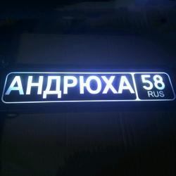 Светящаяся табличка Андрюха 58