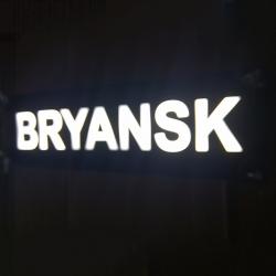 Светящаяся табличка Bryansk