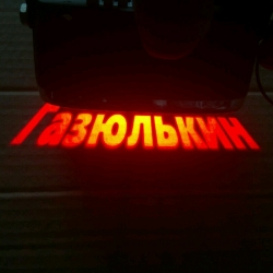 """Проектор заднего бампера """"Газюлькин"""""""