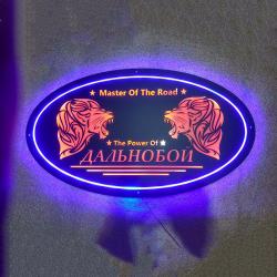 Логотип картина в спальник Дальнобой
