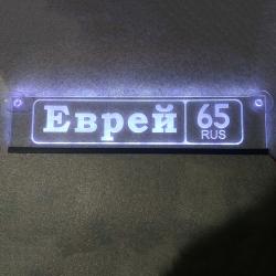 Светящаяся табличка Еврей с 3D гравировкой
