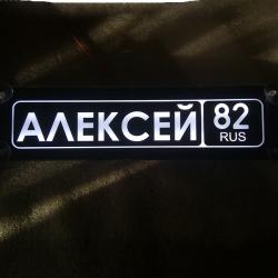 Светящаяся табличка Алексей