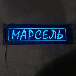 Светящаяся табличка Марсель