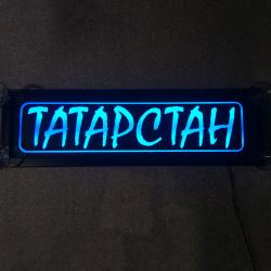 Светящаяся табличка Татарстан